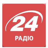 Радіо 24 icon