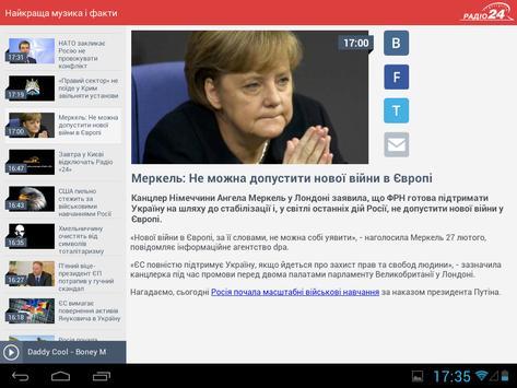 Радіо 24 apk screenshot