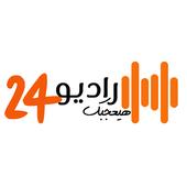 Radio 24 - راديو 24 icon