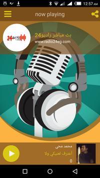 Radio 24 - راديو 24 apk screenshot