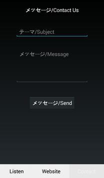 Hitsujikai RS apk screenshot