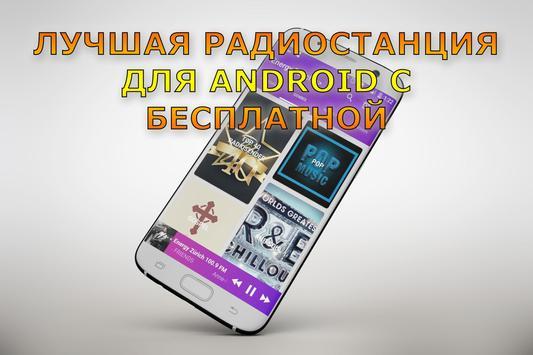 Мега радио Москва poster