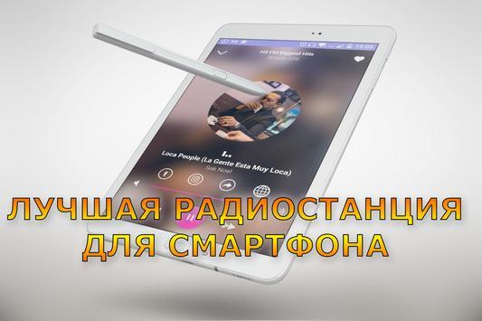 Мега радио Москва screenshot 8