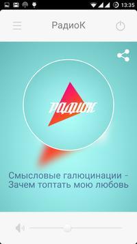 Network Radio K - Rock screenshot 2
