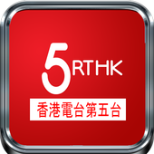 香港電台第五台 - Radio 5 of Hong Kong icon