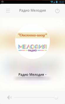 Радио Мелодия apk screenshot