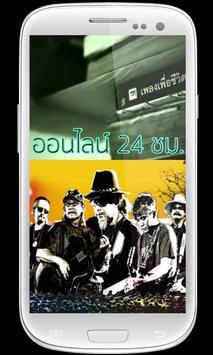 ฟังเพลงเพื่อชีวิตฟรี screenshot 2
