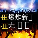 NYAM 1380  -  WKDM中文站在线中文。 APK