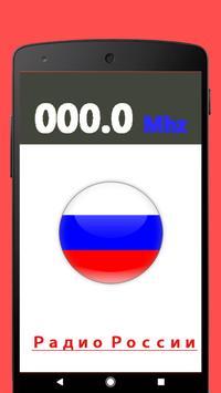 russkoe radio poster