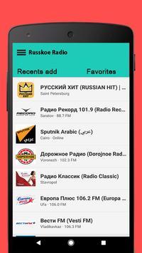 russkoe radio screenshot 1