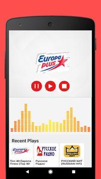 russkoe radio screenshot 2