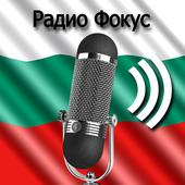 Радио Фокус icon