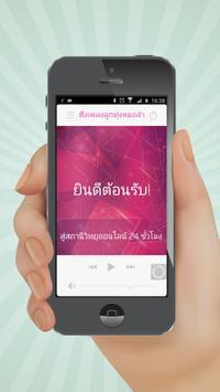Luk_thung mholam poster