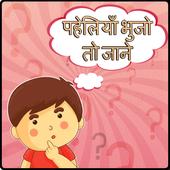 Paheli in Hindi -Bujho To Jane icon