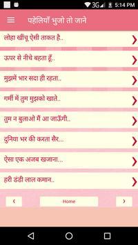 Paheli in Hindi -Bujho To Jane screenshot 1