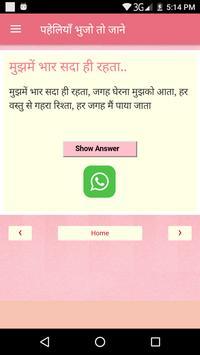 Paheli in Hindi -Bujho To Jane screenshot 2