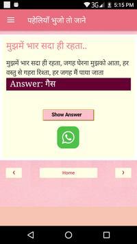 Paheli in Hindi -Bujho To Jane screenshot 3