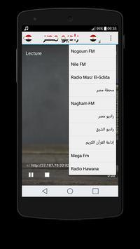 راديو مصر apk screenshot