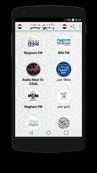 راديو مصر poster