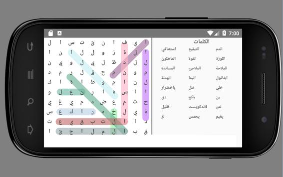 لعبة الكلمات المتقاطعة screenshot 3