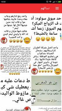 نكت مغربية 2018 screenshot 1
