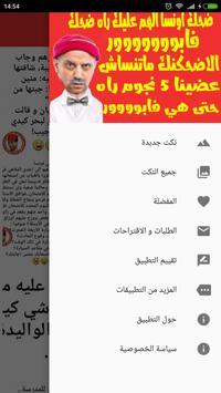 نكت مغربية 2018 screenshot 2