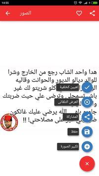 نكت مغربية 2018 screenshot 4
