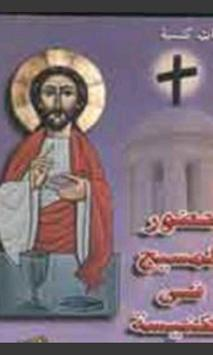 Christ presence in the church apk screenshot