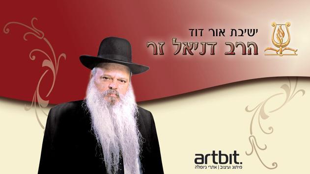 הרב דניאל זר poster