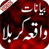 Waqiah Karbala - Bayans icon