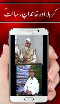 Waqiah Karbala - Bayans screenshot 4