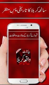 Waqiah Karbala - Bayans poster