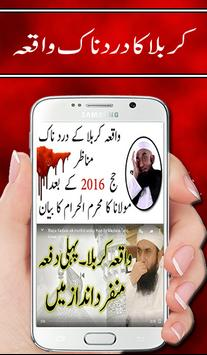 Waqiah Karbala - Bayans screenshot 1