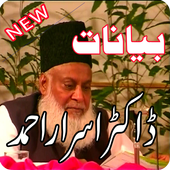 Famous Bayans of Dr. Israr icon