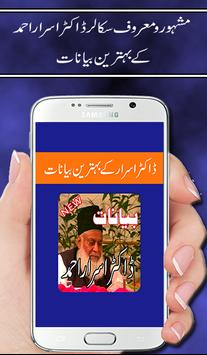 Famous Bayans of Dr. Israr poster