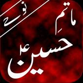 Ya Hussain - Nohay 2016 icon