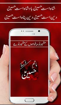 Ya Hussain - Nohay 2016 poster
