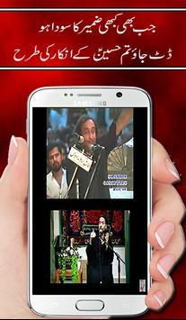 Sham e Ghareeban for Karbala apk screenshot