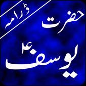 Qasasul Anbia - Yousuf (AS) icon