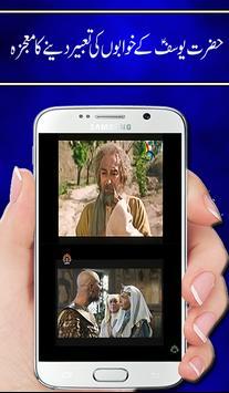 Qasasul Anbia - Yousuf (AS) apk screenshot