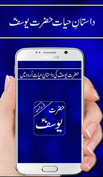 Qasasul Anbia - Yousuf (AS) poster