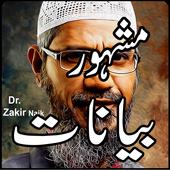 Latest Bayan of Dr. Zakir Naik icon