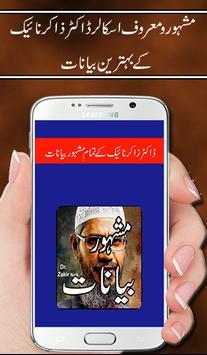 Latest Bayan of Dr. Zakir Naik poster