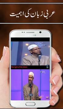 Latest Bayan of Dr. Zakir Naik apk screenshot