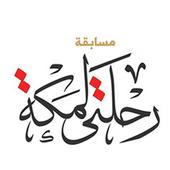 رحلتي لمكة - تعاونية الراكه icon