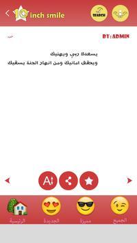 أحلى واجمل رسائل الحب الجديدة screenshot 3