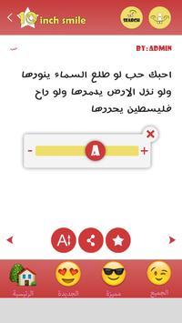 أحلى واجمل رسائل الحب الجديدة screenshot 4