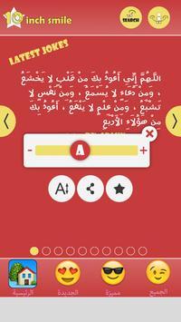 أدعية المساء apk screenshot