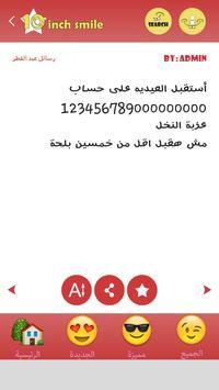 اس ام اس sms screenshot 3