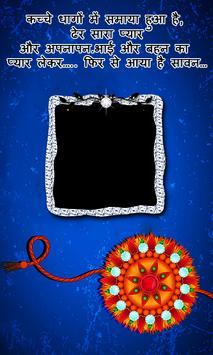 Rakhi Photo Frame - Rakshabandhan Frames screenshot 1